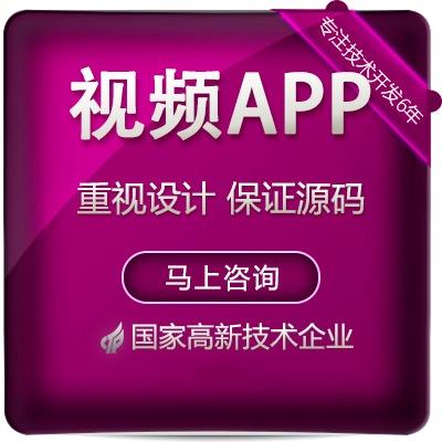 视频APP开发直播视频app定制开发教育直播app小程序开发