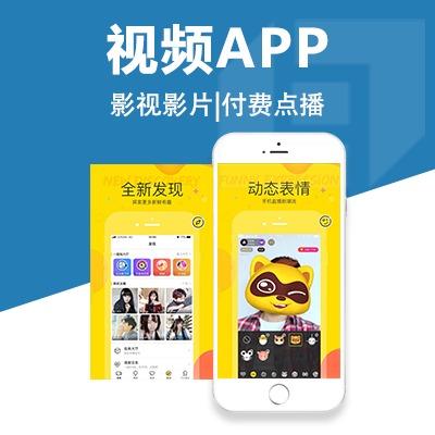 【视频播放APP开发】付费点播app制作/影视播放/会员充值