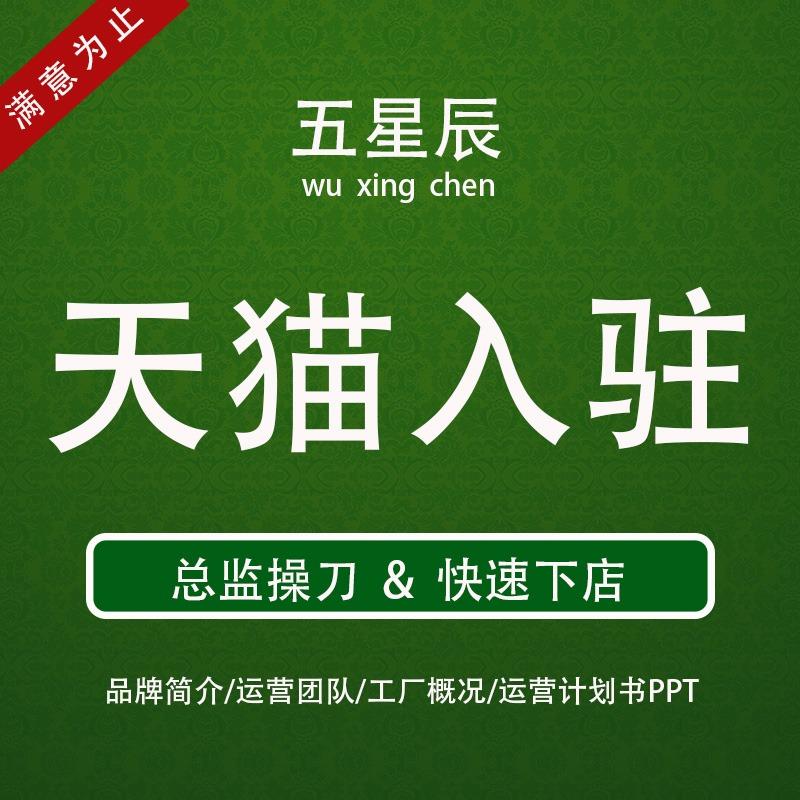 【加急服务】天猫京东代入驻方案开店服务品牌运营计划书PPT