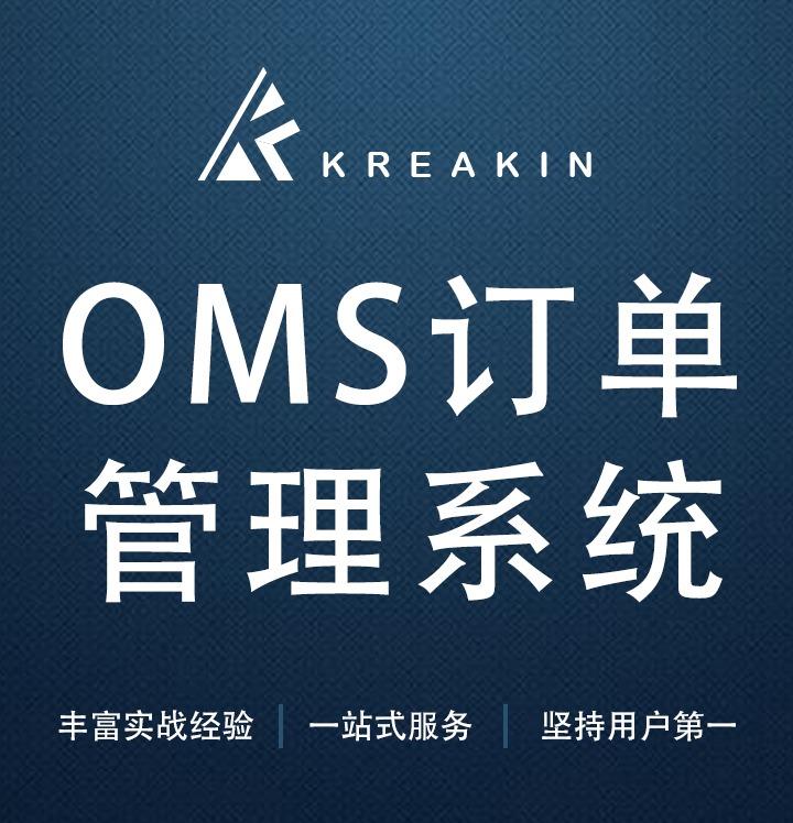 【 奎晶科技 】OMS订单管理系统开发 | 企业管理系统 |