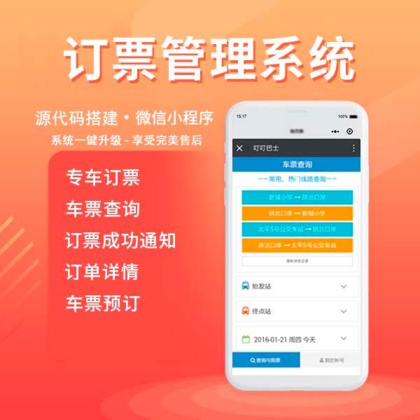 微车票/订票系统/订票软件/订票管理系统/广州软件/票务