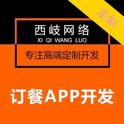 北京外卖 app |点餐|订餐 APP开发 | APP开发 |团购餐饮