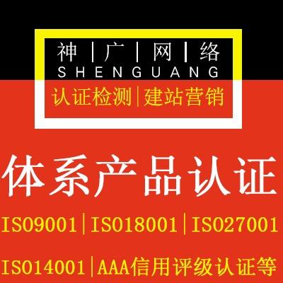 ISO9001质量环境职业健康安全管理体系认证AAA信用评级