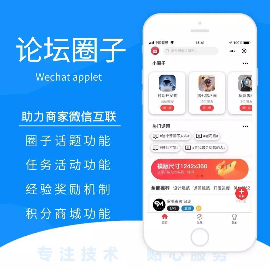 微信社区论坛小程序开发定制公众号圈子社交话题推荐任务活动
