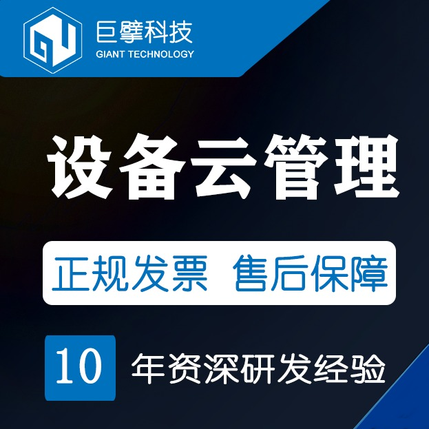 设备云管理解决方案/设备管理系统/物联网解决方案/工业物联网