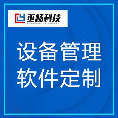 设备 管理 平台 开发 /设备信息 管理 系统/远程设备 管理 系统定制 开发