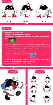 瑞安市侨贸小镇吉祥物全网大征集 六号设计 投标-猪八戒网