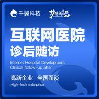 互联网医院|远程问诊|视频问诊|电话问诊|会诊系统APP定制