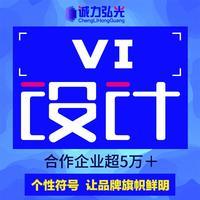 VI设计 全套办公用品广告办公环境工作服装车体品牌 VI 系统 设计