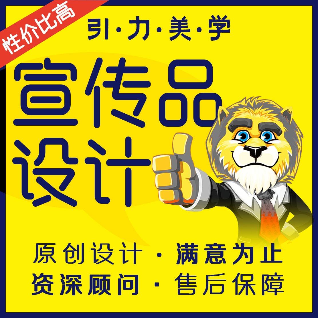 引力海报设计易拉宝展架活动海报折页设计淘宝天猫详情宣传单设计