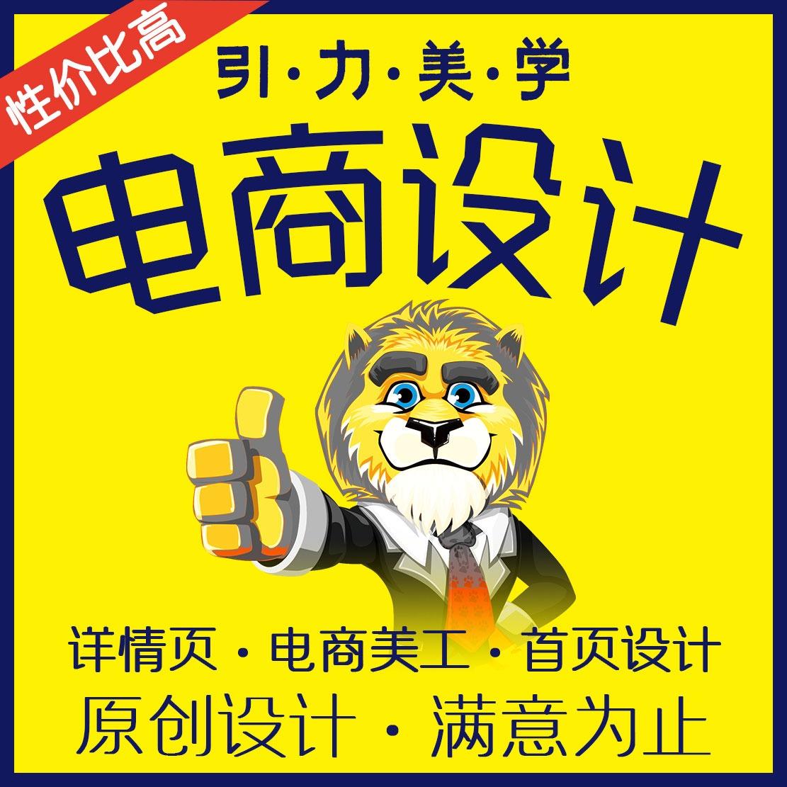 淘宝天猫京东拼多多店铺主页详情页海报设计