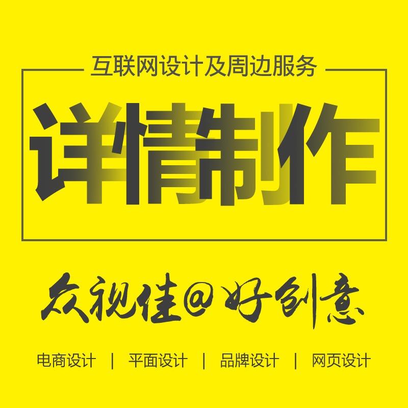 淘宝天猫京东网店装修美团饿了么百度无线端图片设计描述详情制作