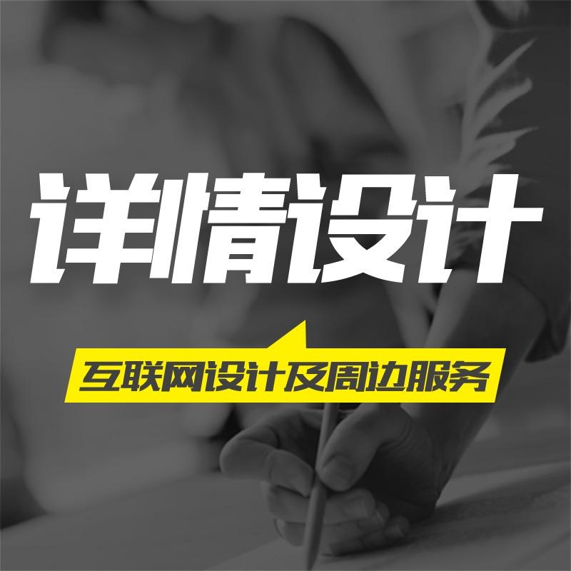 天猫京东详情页制作排版宝贝描述套版海报主图设计美工店铺装修