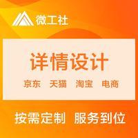 详情页设计单页设计专题页设计网页设计海报设计UI设计视觉设计