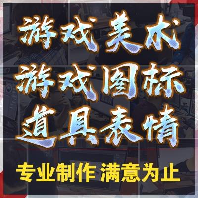 游戏ui 游戏美术 游戏动效 原画 ui设计 道具 技能图标