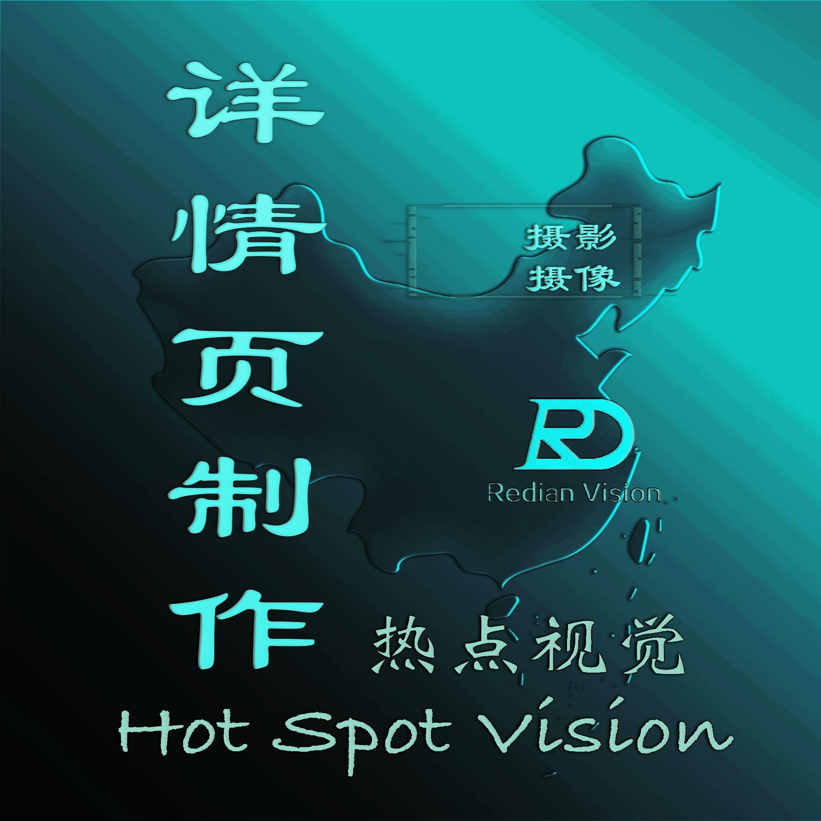北京热点视觉 美食摄影产品拍摄 视频制作 详情页制作后期剪辑