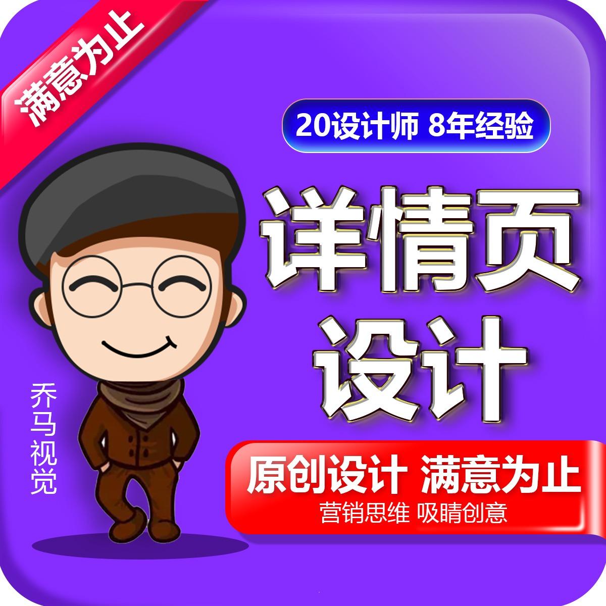 天猫淘宝京东阿里巴巴拼多多速卖通国际站网店详情页设计制作描述
