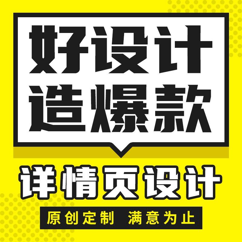 淘宝天猫京东网店店铺首页宝贝详情页设计专题页产品拍摄整店装修