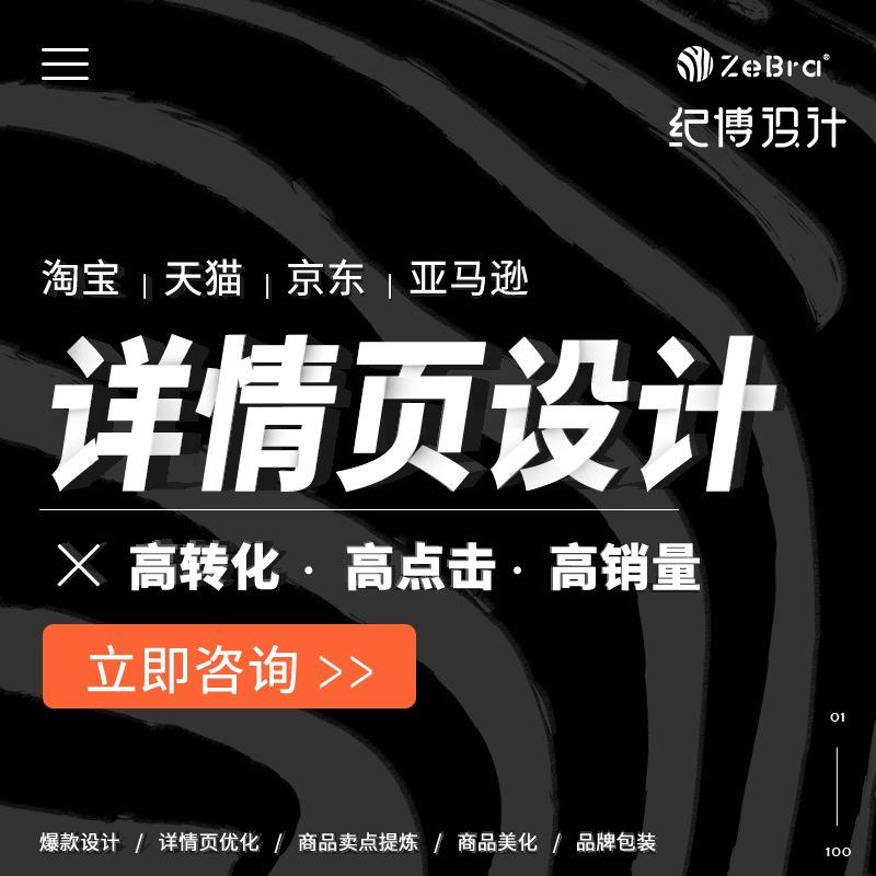 详情页设计网点装修美工包月淘宝天猫京东外包电商首页促销专题页