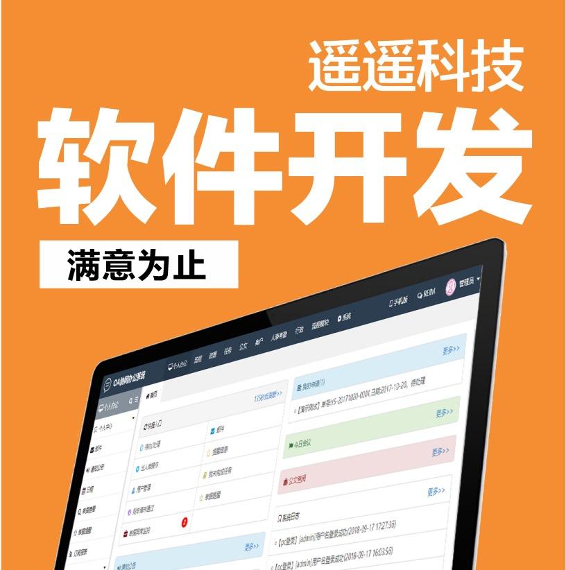 软件开发 企业管理系统 oa办公管理系统 erp 进销存软件
