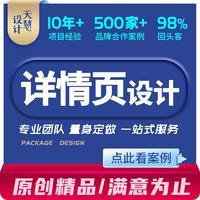 电商定制设计 详情页 设计 推广营销卖点提炼食品烟酒茶米婴童产品