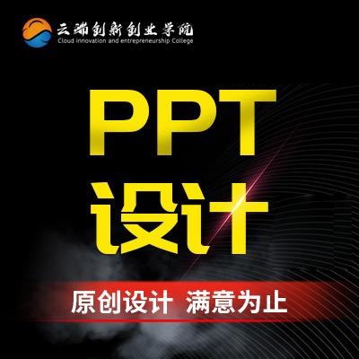 PPT设计制作PPT美化修改PPT模板定制策划路演课件设计