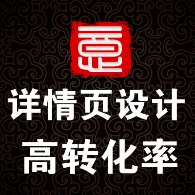 淘宝天猫京东网店店铺首页宝贝详情页 设计 专题页活动页整店装修