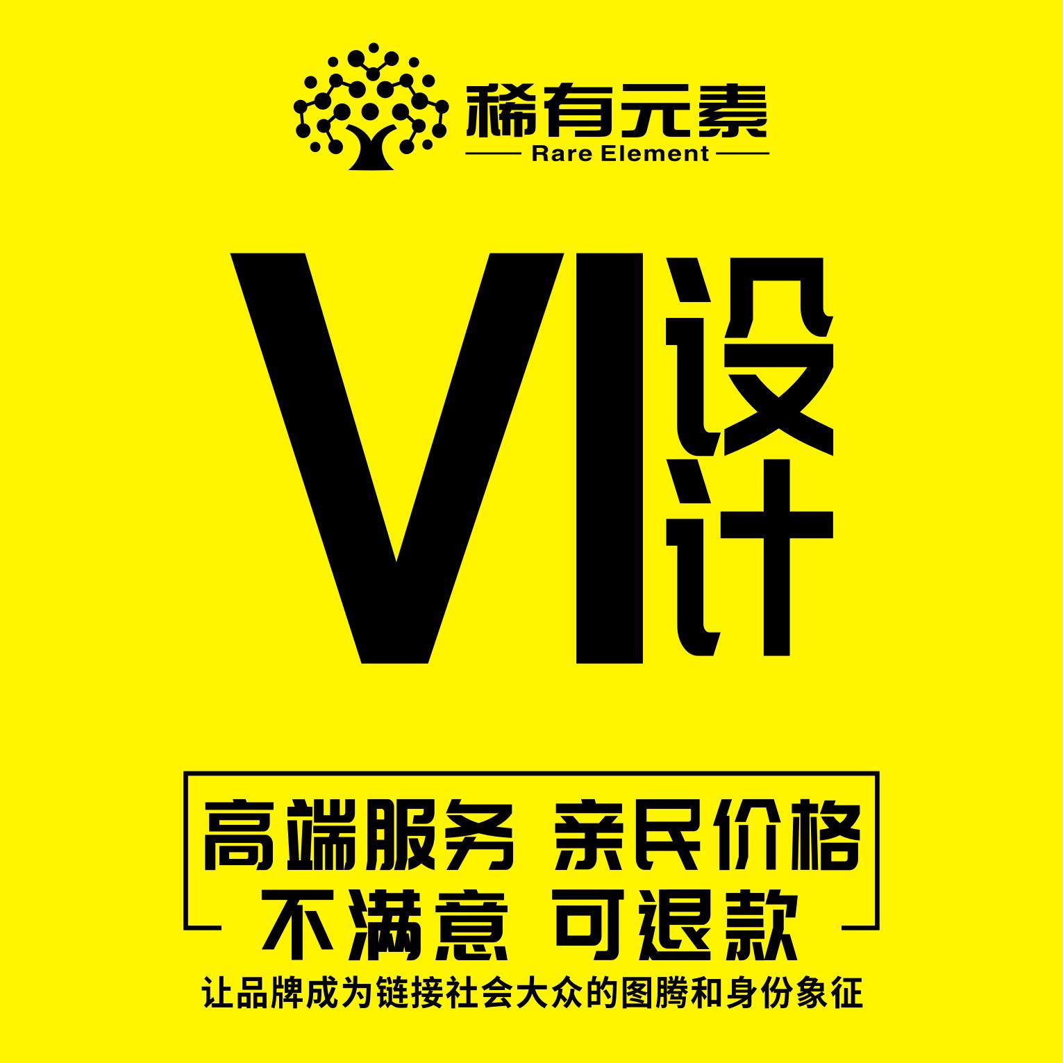 品牌VI设计/品牌VIS定制/品牌导视系统/品牌VI系统全套
