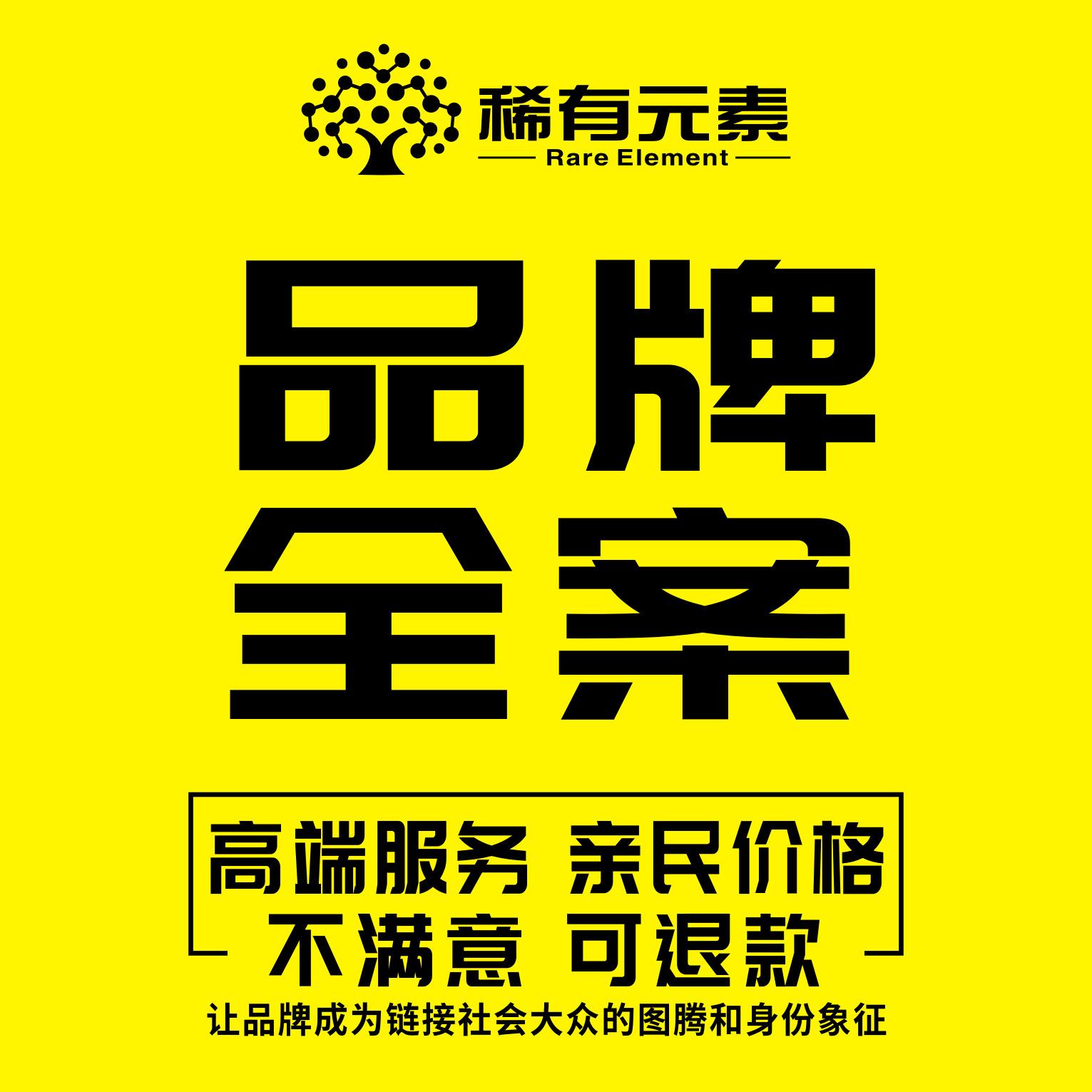 石家庄天津合肥贵阳南昌长沙福州品牌策划公司营销策划全案设计