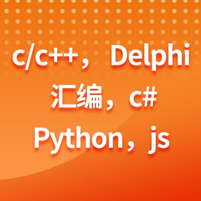c/c++, Delphi, 汇编,c#, Python等