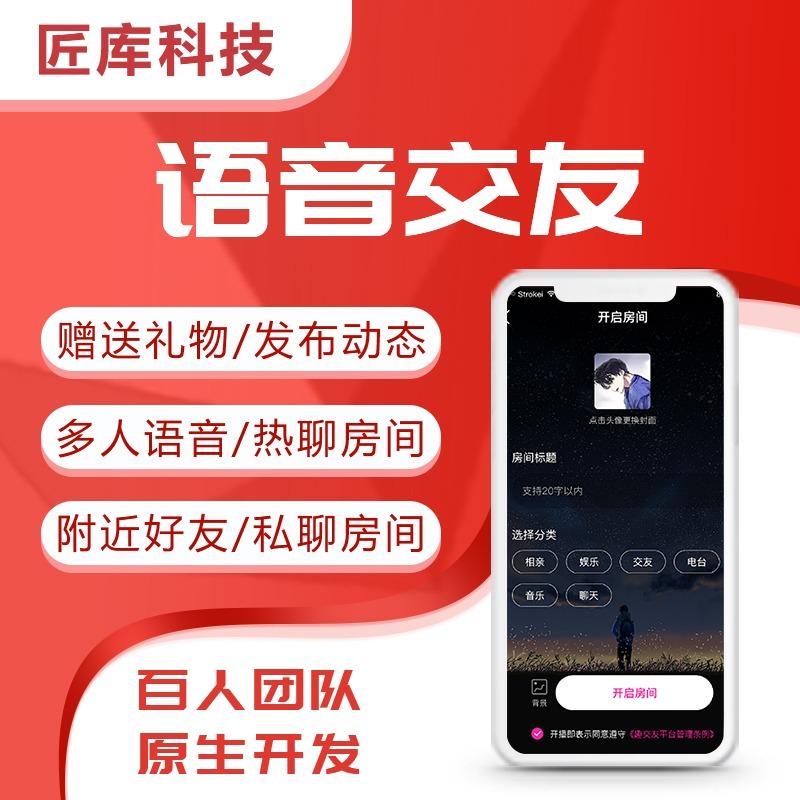 语音直播app开发定做语聊陪玩软件搭建聊天社交交友定制源码