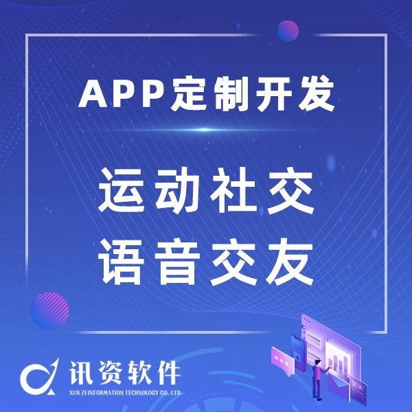 APP开发匿名聊天 语音运动交友 陌生人社交 app定制开发