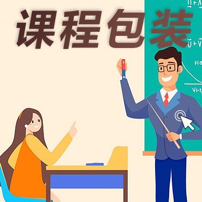 【课程包装制作】MG动画3d动画飞碟说动画flash动画课程