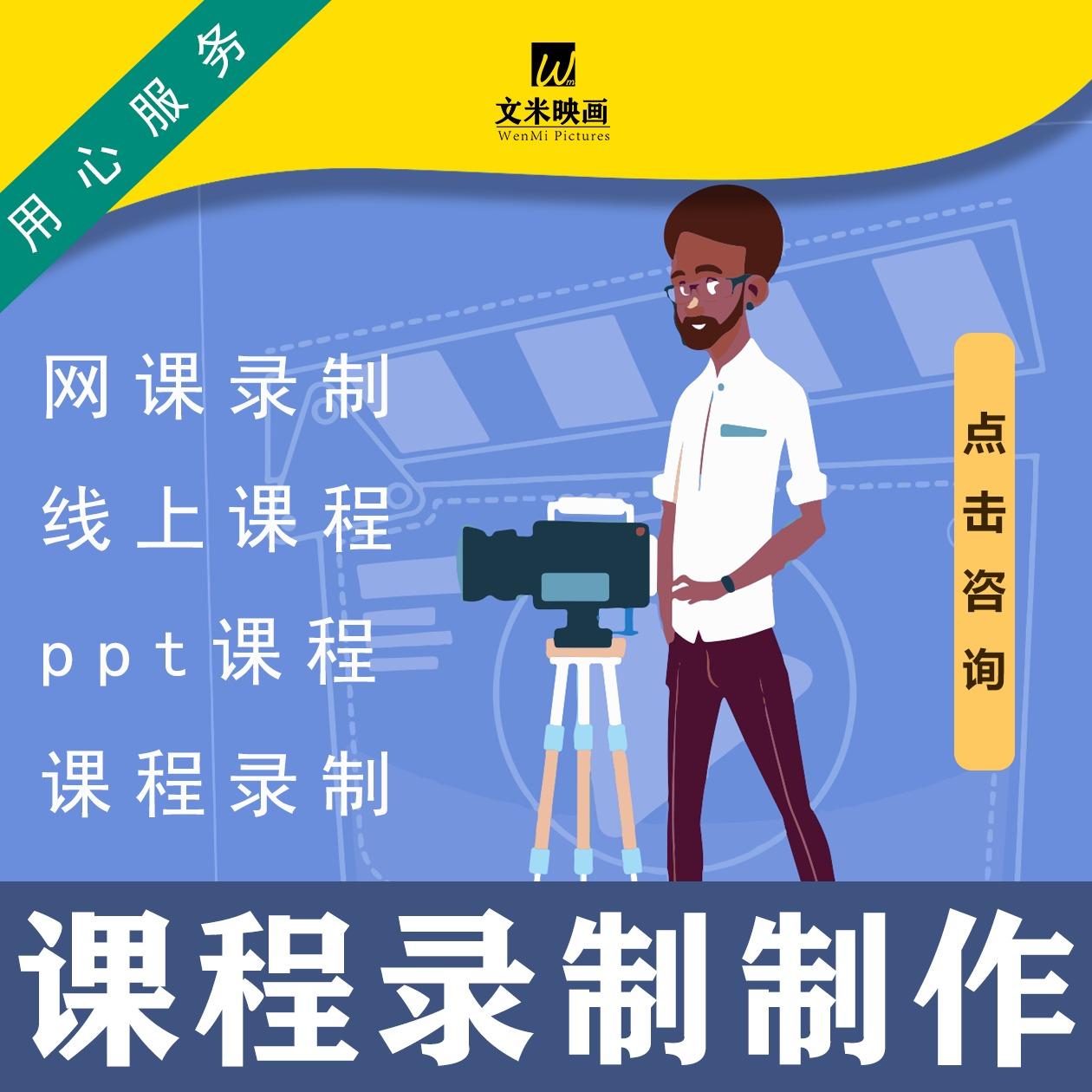 音视频影视拍摄课程录制网课中期拍摄录制后期制作剪辑