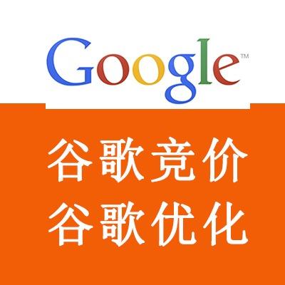 谷歌竞价谷歌英文推广 谷歌国际推广 google优化 推广