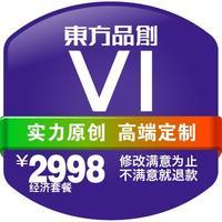 vi设计vis系统设计企业视觉识别系统设计VI导视升级设计
