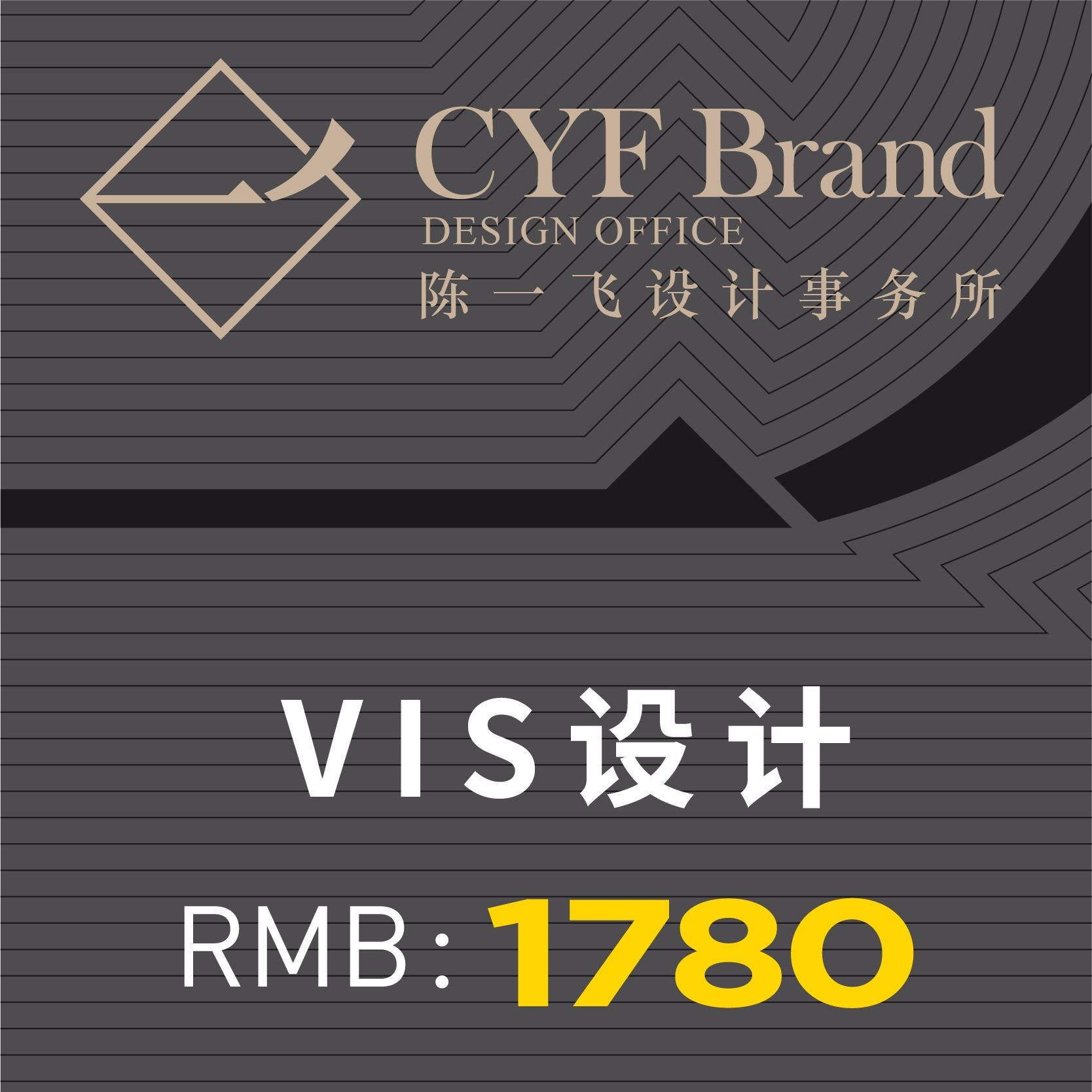 【餐饮行业】陈一飞vi设计企业定制VIS设计品牌宣传VI设计