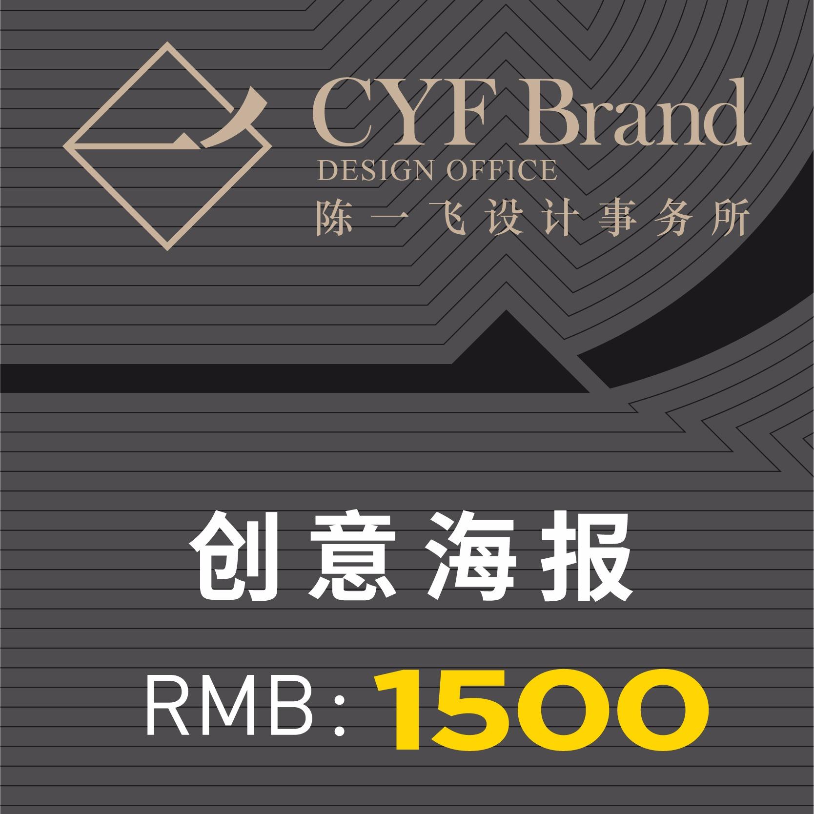 【餐饮】陈一飞海报设计公司创意广告 户外活动品牌宣传海报设计