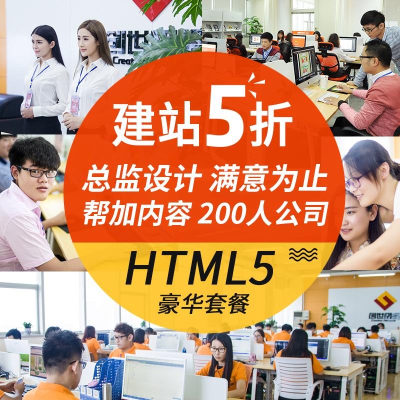 【豪华网站建设】企业网站 网站制作 网页设计 网站定制开发