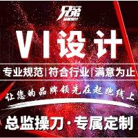 企业 VI设计 定制 设计 全套 VI S 设计 公司 vi设计 系统升级餐饮