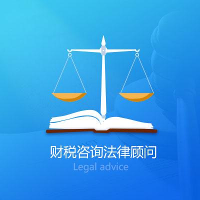 财税咨询法律顾问