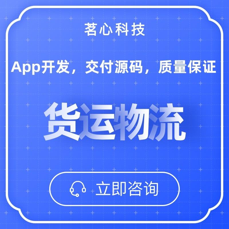货运物流APP定制开发/同城配送app/快递物流app开发