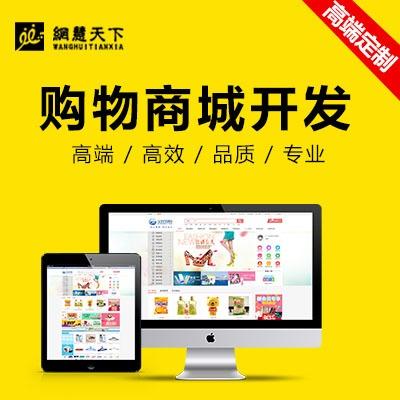 商城App、在线购物APP制作、社区超市APP定制、商城开发