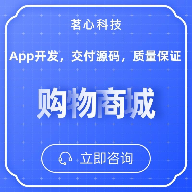 购物商城APP开发/商城app定制开发/安卓/IOS APP
