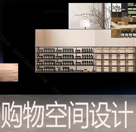 效果图 装修 设计   零售店 设计   购物空间 设计  专卖店 设计