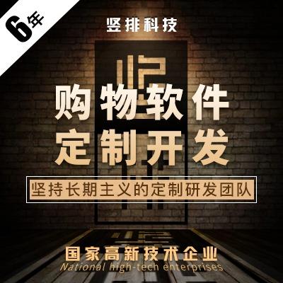 【购物软件】电商/商城会员/分销/订单管理/分账/自动售货机