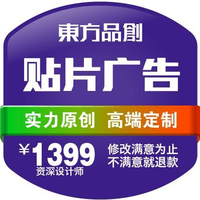 创意贴片广告海报设计易拉宝设计DM平面设计广告设计展架设计