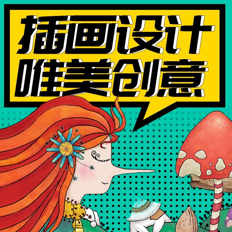 [资深设计]中国风国潮插画设计产品插画插画漫画海报插画卡通