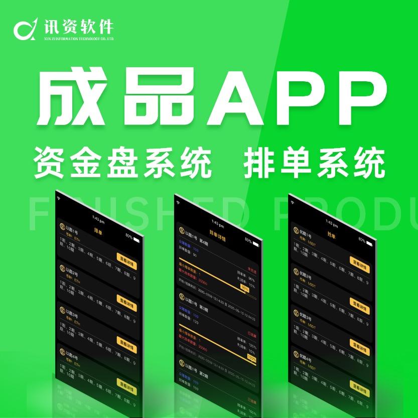 众筹互zhuAPP 排单分红 预约排单复投成品APP