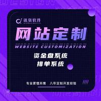 【网站定制开发】排单系统 /直销管理系统 网站建设 网站开发